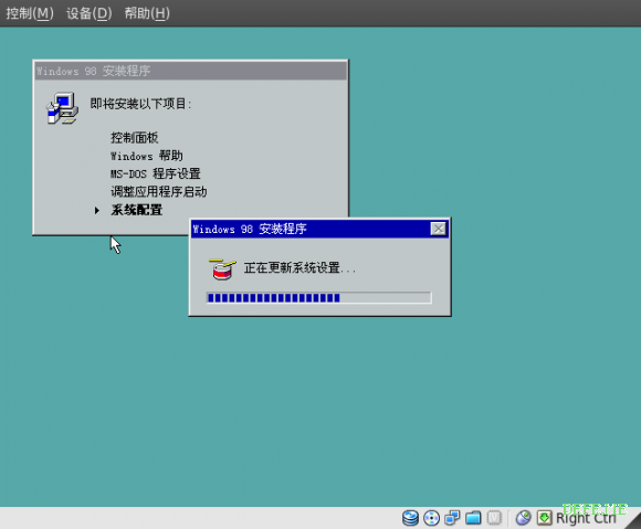 Screenshot-WIN98 [正在运行] - VirtualBox OSE-3.png