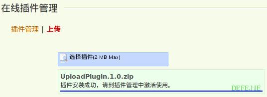 在线插件管理 - 4.png